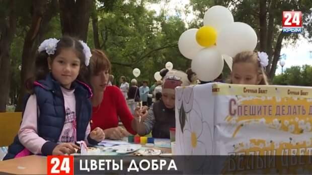 В Крыму в пятый раз стартует благотворительная акция «Белый цветок»
