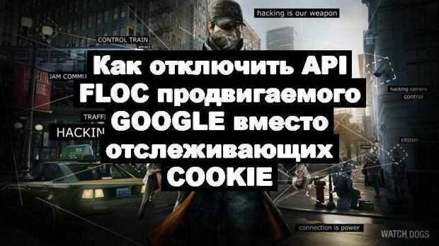 Как отключить API FLoC продвигаемого Google вместо отслеживающих Cookie