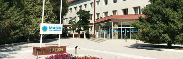 ТОО «МАЭК-Казатомпром» оштрафовали на 4,6 млн тенге