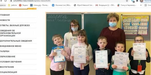 Сразу несколько первоклассников школы №2044 стали лауреатами фестиваля «Открытие»