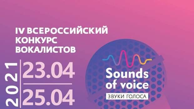 Школа искусств на Дежнёва учредила всероссийский конкурс вокалистов