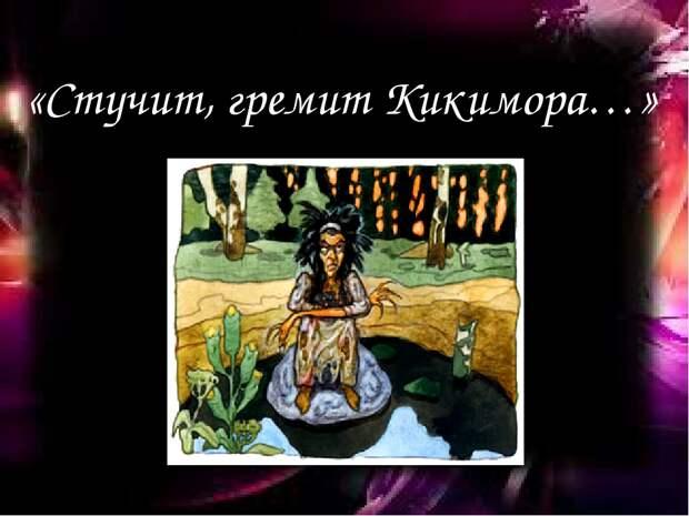 2 марта День Кикиморы у славян – повод вспомнить о Малых Богах