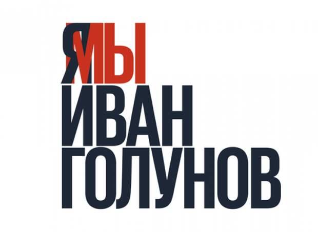 Путин уволил двух генералов по делу Ивана Голунова