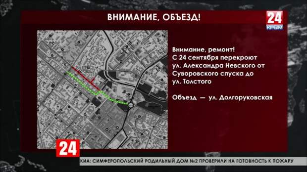 Участок улицы Александра Невского до улицы Толстого в Симферополе перекроют  с 24 сентября