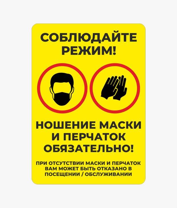 Предупреждающие таблички по коронавирусу. Подборкаchert-poberi-tablichki-koronavirus-33470901072020-17 картинка chert-poberi-tablichki-koronavirus-33470901072020-17