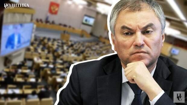 Володин объяснил отказ РФ от Договора по открытому небу