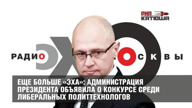 Кириенко объявил о конкурсе среди либеральных политтехнологов