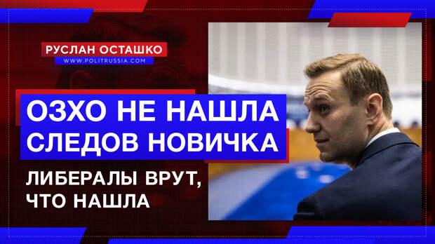 ОЗХО не нашла следов «Новичка» в анализах Навального, но либералы врут, что нашла