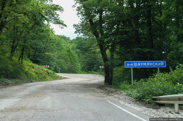 Шаумянский перевал - какова дорога Майкоп-Туапсе?