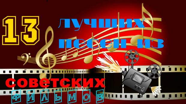 13 лучших песен ставшие народными хитами из советских фильмов