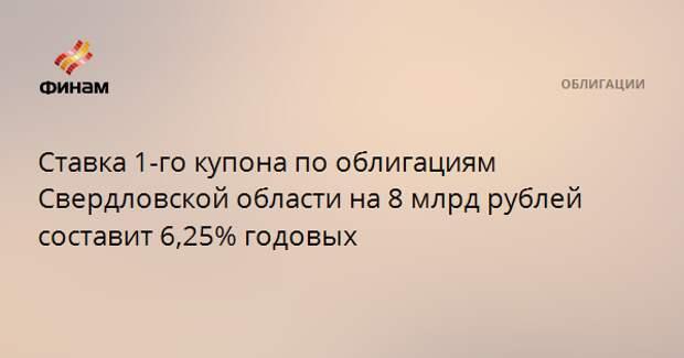 Ставка 1-го купона по облигациям Свердловской области на 8 млрд рублей составит 6,25% годовых