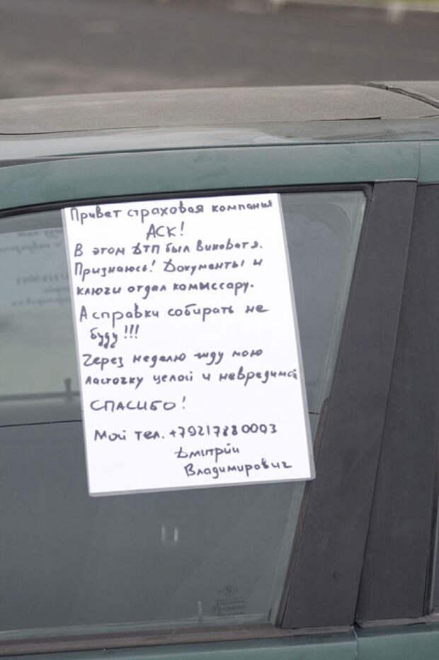 Автомобиль, разбитый в рекламных целях