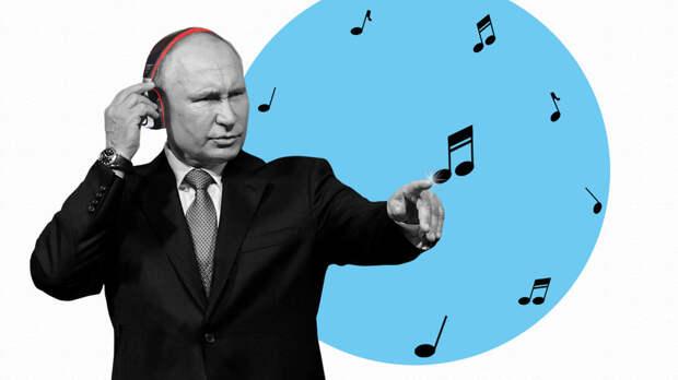 10 песен из плейлиста Путина