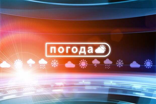 Прогноз погоды в ЛНР на 14 июня