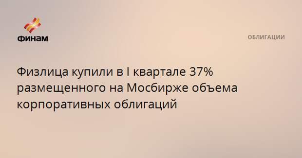 Физлица купили в I квартале 37% размещенного на Мосбирже объема корпоративных облигаций