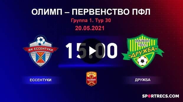 ОЛИМП – Первенство ПФЛ-2020/2021 Ессентуки vs Дружба 20.05.2021