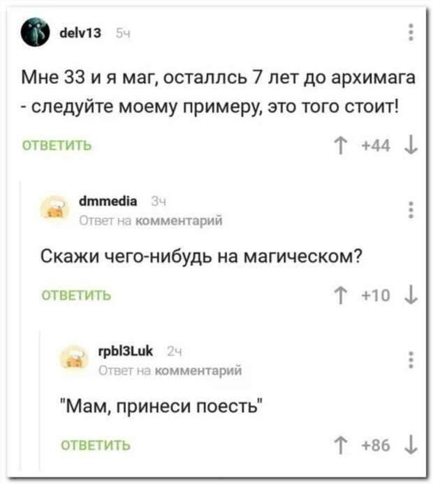 Смешные комментарии. Подборка №chert-poberi-kom-27300504012021