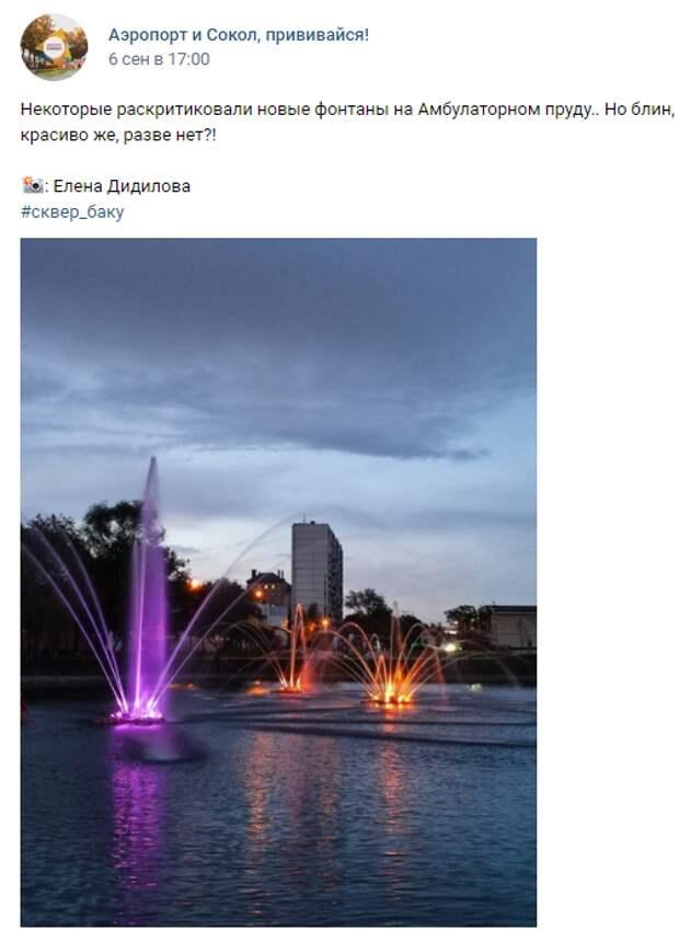 Фото дня: световые фонтаны украсили Амбулаторный пруд