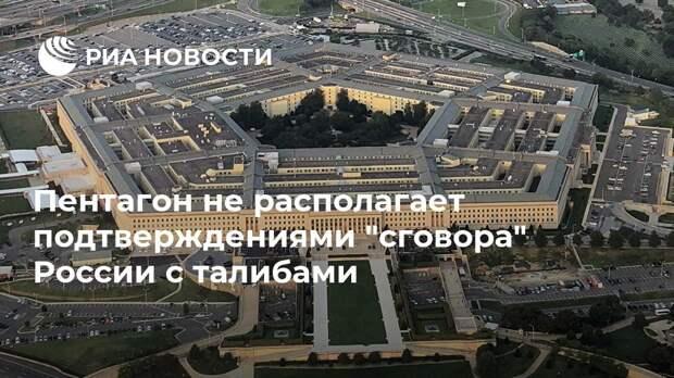 """Пентагон не располагает подтверждениями """"сговора"""" России с талибами"""