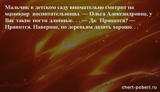 Самые смешные анекдоты ежедневная подборка chert-poberi-anekdoty-chert-poberi-anekdoty-13451211092020-10 картинка chert-poberi-anekdoty-13451211092020-10