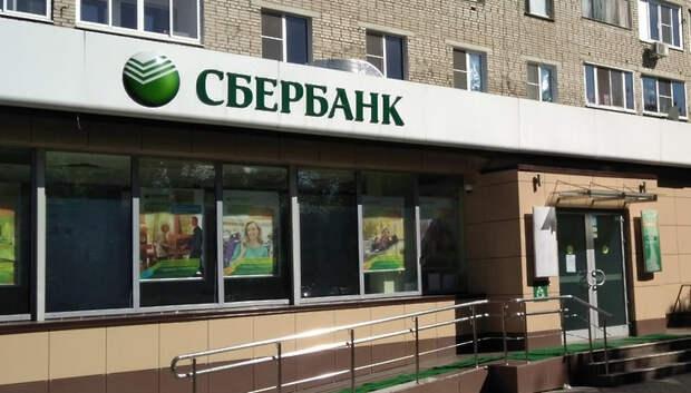 Сбербанк начал выдавать беспроцентные кредиты предприятиям Подольска для выплаты зарплат