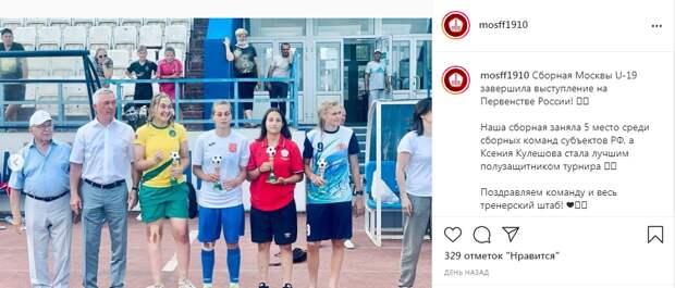 Футболистка из Строгина стала лучшим полузащитником Первенства России
