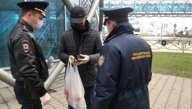 Более 1 тыс жителей Подмосковья проверили на наличие пропусков 17 мая