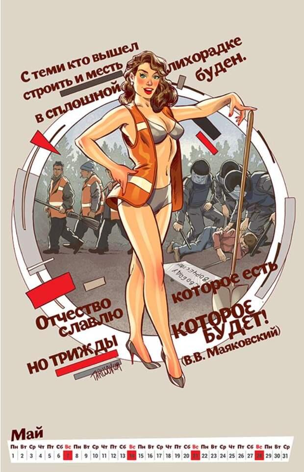 Пин-ап календарь к 100-летию революции (13 фото)