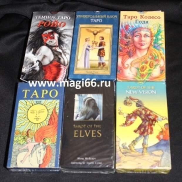 Магазин магии огромный ассортимент магических товаров по самым низким ценам в России.