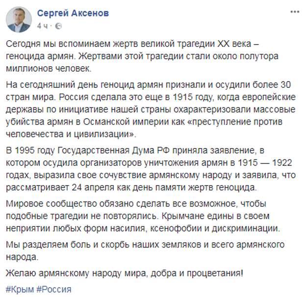 Аксёнов выразил соболезнования армянскому народу в годовщину геноцида