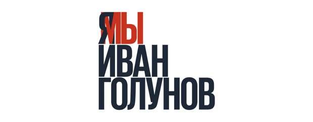 Журналиста «Медузы» Ивана Голунова освободили из-под ареста