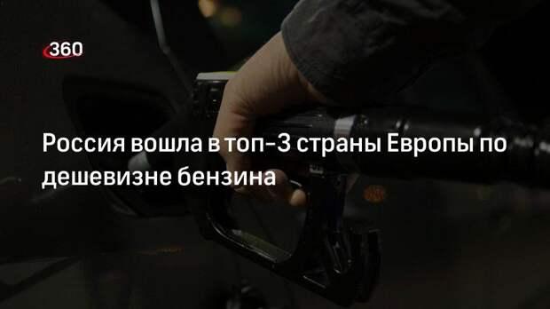 Россия вошла в топ-3 страны Европы по дешевизне бензина