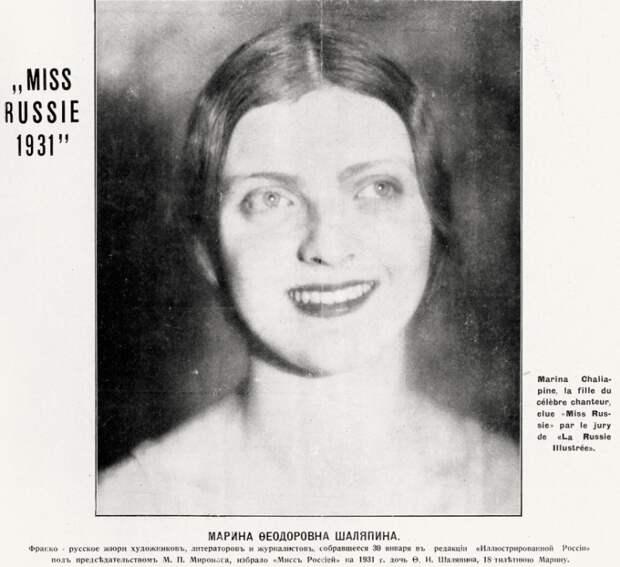 Мисс Россия 1931 Марина Шаляпина. фото
