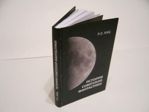 Мифы о Луне. Лунный заговор, полая Луна, русские на Луне 11