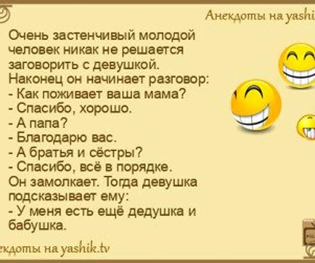 Солянка из самых веселых анекдотов и шуточек – чтоб посмеяться от души!