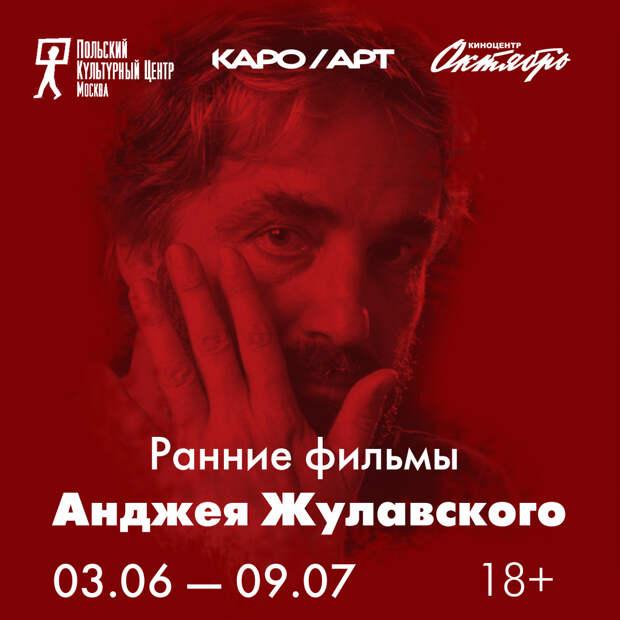 В Москве впервые покажут ранние работы Анджея Жулавского