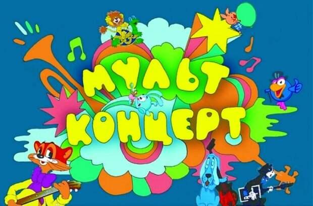 Петербургская филармония ждёт детей на мультконцерт «Вместе весело шагать»