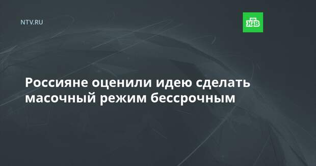 Россияне оценили идею сделать масочный режим бессрочным