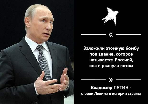 Та  самая   цитата  и  бомбе,  заложенной  под  Россию.  Изображение  из  открытых  источников.