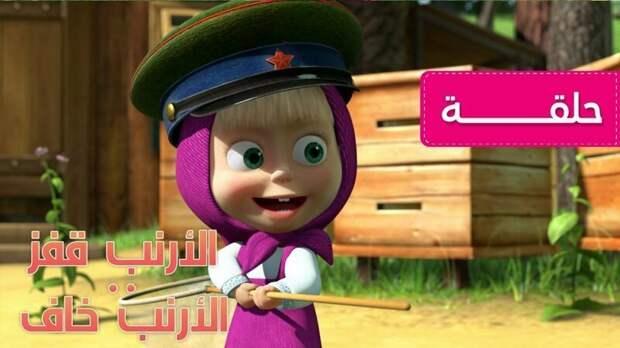 """Почему мультик """"Маша и медведь"""" имеет бешеный успех в мусульманских странах """"Маша и медведь"""", мультфильм, мусульманские страны"""
