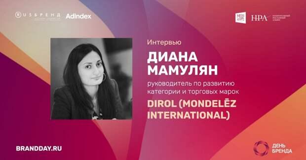 Диана Мамулян, Dirol: о рынке, digital и маскотах