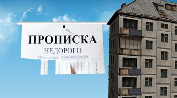 В Симферополе выявили очередные «резиновые квартиры»