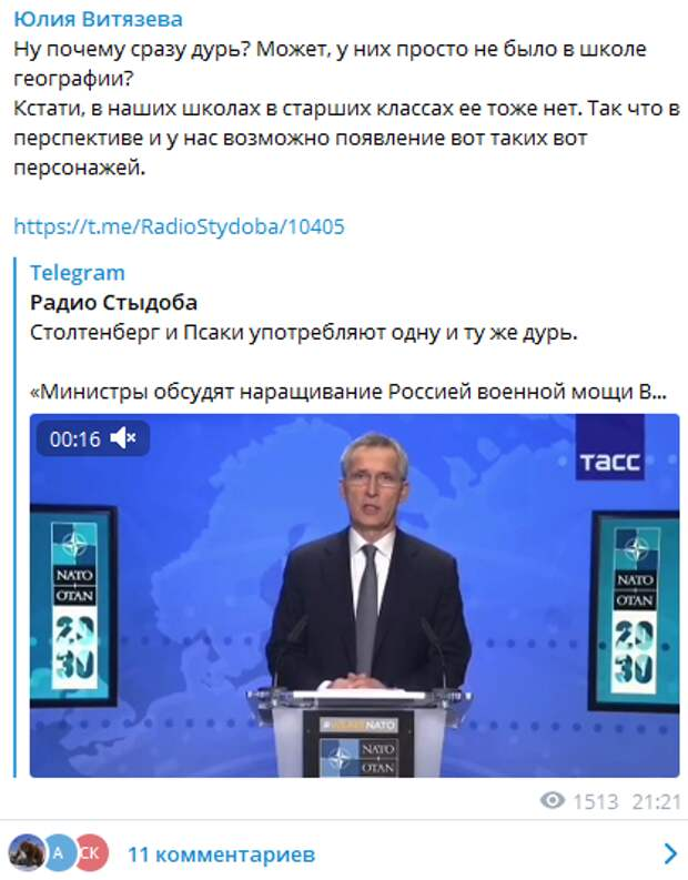 """""""Может, у них не было в школе географии?"""": Витязева объяснила, как Россия умудрилась """"окружить"""" НАТО"""