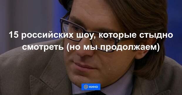 15 российских шоу, которые стыдно смотреть (но мы продолжаем)
