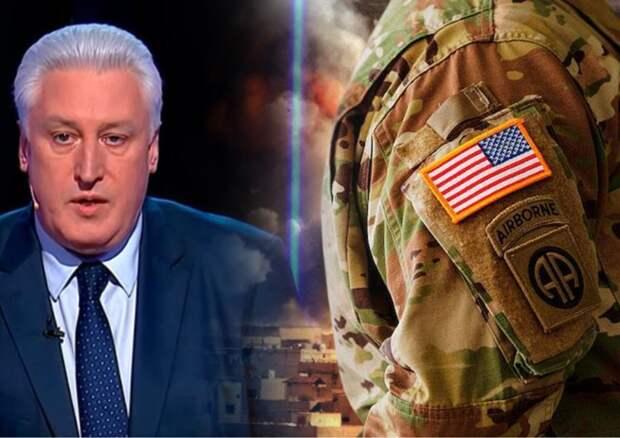 Коротченко озвучил цель США с Юга России после вывода войск из Афганистана