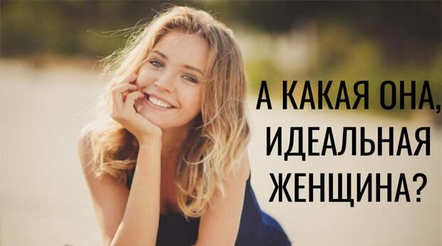 Идеальная женщина глазами мужчин: какая она?