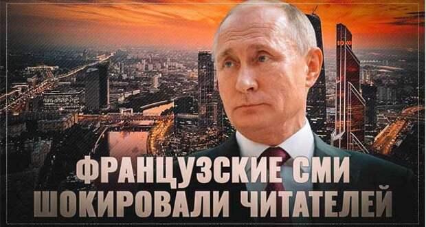 Французские СМИ шокировали читателей: слабая экономика России — миф. На деле — это 3-я экономика