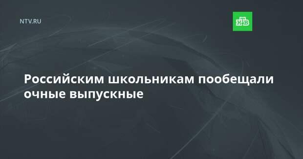 Российским школьникам пообещали очные выпускные