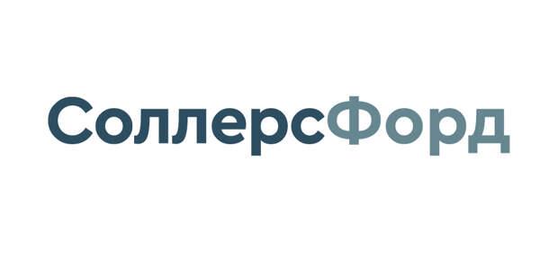 """Ford Sollers переименован в """"Соллерс Форд"""""""
