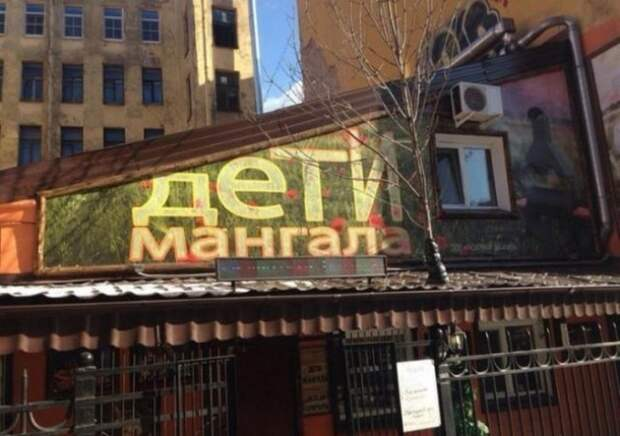21 кафе, названия которых довели нас доистерики